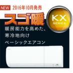 ダイキン スゴ暖 KXシリーズ(寒冷地仕様) 10畳用 2017年モデルS28UTKXP