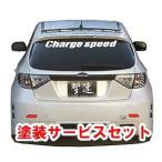 【チャージスピード】◆色番号塗装サービス付◆ IMPREZA GH2/3/6/7/8 リアバンパー