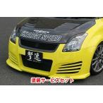 【チャージスピード】◆色番号塗装サービス付◆ SWIFT SPORT ZC31S フロントバンパー