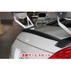 【ガレージマック】◆色番号塗装サービス付◆ フェアレディZ Z33 ダックテール ウイング FRP