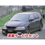 【ジアラ】◆色番号塗装サービス付◆ RA-8/9 ODYSSEY V6 SPORTIVO FRONT GRILLE