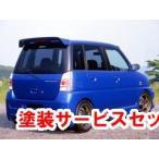 【ジアラ】◆色番号塗装サービス付◆ RS/LS/FS PLEO 後期 SPORTIVO REAR BUMPER SPOILER