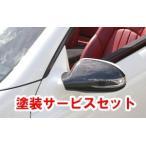 【ヴィット】◆色番号塗装サービス付◆ BENZ S-Class W220 後期 Mirror Cover Black Carbon 素地