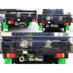 【シフトスポーツ】ハイゼットトラック S200/210P (M/T車) 慶虎マフラー 慶爆砲弾マフラー 砲弾タイプ (競技用)