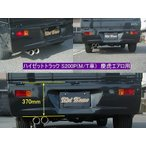 【シフトスポーツ】ハイゼットトラック S200/210P (M/T車) 慶虎マフラー 慶虎エアロ用 片側2本出し (保安基準適合)