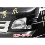 【シフトスポーツ】◆色番号塗装サービス付◆ ハイゼットトラック S200P 2WD/S210P 4WD EF型後期 (H16/12〜) ヘッドライトカバー