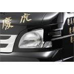 【シフトスポーツ】ハイゼットジャンボ S200P 2WD/S210P 4WD EF型後期 (H16/12〜) ヘッドライトカバー (左右set) 未塗装品