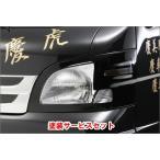 【シフトスポーツ】◆色番号塗装サービス付◆ ハイゼットジャンボ S200P 2WD/S210P 4WD EF型後期 (H16/12〜) ヘッドライトカバー