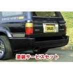 【シューエイ】◆色番号塗装サービス付◆ ハイラックスサーフ 130 リアスポイラー