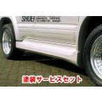 【シューエイ】◆色番号塗装サービス付◆ ハイラックスサーフ 185 サイドスカート