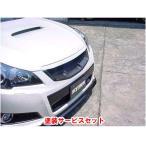 【シムスレーシング】◆色番号塗装サービス付◆ レガシィワゴン BR 2.5GT S Package フロントグリル FRP
