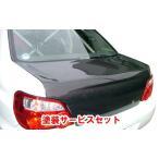 【スタウト】◆色番号塗装サービス付◆ インプレッサ GD 軽量トランク カーボン