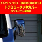 【ジェイネクスト】ハイゼット S500P/S510P ドアミラーメッキカバー(アンダーミラー装着車)