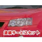 【ジャオス】◆色番号塗装サービス付◆ エクストレイル 30系 00.11-07.07 ヘッドライトガーニッシュ タイプB 未塗装