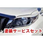 【ジャオス】◆色番号塗装サービス付◆ プラド 150系 後期 JAOS PREMIUM LINE ヘッドライトガーニッシュ