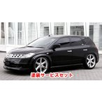 【プルシャンブルー】◆色番号塗装サービス付◆ MURANO Z50 3 SET