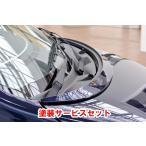 【フィール】◆色番号塗装サービス付◆ WAGON-R STINGRAY MH23S (X/T/TS) ボンネットガーニッシュ