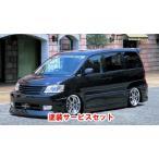 【ファブレス】◆色番号塗装サービス付◆ AZR60G/65G NOAH 前期 Rev2 BONNET WING (3P)