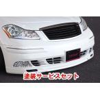 【ケイブレイク】◆色番号塗装サービス付◆ FUGA Y50  COMPLETE PLATINUM Front Grill 後期用