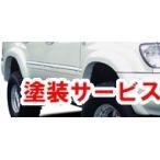 【88ハウス】◆色番号塗装サービス付◆ ランドクルーザー 100系 オーバーフェンダー タイプ3 8psセット