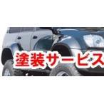 【88ハウス】◆色番号塗装サービス付◆ ランドクルーザー 100系 オーバーフェンダー タイプ4 8psセット