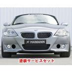 【ハーマン】◆色番号塗装サービス付◆ BMW Z4M フロントバンパースポイラー エアダクト&Fog付
