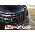 【ザナドゥー】◆色番号塗装サービス付◆ エルグランドE52 前期 XANADU フロントグリル カメラ無し車用