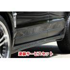 【エクスクルージブ ゼウス】◆色番号塗装サービス付◆ キャデラック SRX クロスオーバー LUV LINE Side Step
