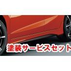 【ムゲン】◆色番号塗装サービス付◆ フィット ハイブリッド GP5 サイドスポイラー メーカー塗装 カラード仕上げ アトラクトイ