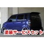 【ブロスター】◆色番号塗装サービス付◆ ワゴン R (-RR MH) リアバンパー