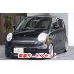 【バタフライシステム】◆色番号塗装サービス付◆ MR WAGON MF22S GLANZ 3点セット[F/S/R]