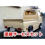 【ブラックス】◆色番号塗装サービス付◆ キャリーDC51T CARRY I オーバーフェンダーキット