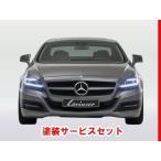 【ロリンザー】◆色番号塗装サービス付◆ BENZ W218 ロリンザー フロントスポイラー LEDデイタイムライト (PTS付)