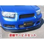 【リベラル】◆色番号塗装サービス付◆ FORESTER SG DE D〜Ftype ALBERO フロントバンパースポイラー