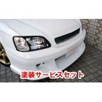【リベラル】◆色番号塗装サービス付◆ LEGACY BH A.B.C type Ver.5 フロントグリル