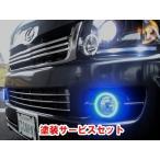 【ティスファクトリー】◆色番号塗装サービス付◆ ハイエース 200系 ナローボディ l/ll型 エンジェルリングフォグランプカバー C