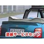 【エアロオーバー】◆色番号塗装サービス付◆ MARCH K11 マーチカブリオレ専用リアウイング