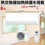 富士通ゼネラル nocria ノクリア Cシリーズ ルームエアコン 主に8畳用 AS-C25K-W 2020年モデル
