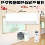 富士通ゼネラル nocria ノクリア Cシリーズ ルームエアコン 主に18畳用 AS-C56K2-W 2020年モデル