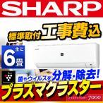 【取付工事費込】シャープ(SHARP)AY-N-DHシリーズ ルームエアコン 主に6畳用 ホワイト AY-N22DH-W-SET プラズマクラスター