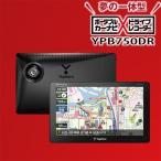 Yupiteru(ユピテル) ドライブレコーダー付 カーナビ YPB750DR