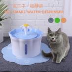 ペット給水器 猫 自動給水器 水飲み 2.6L大容量 超静音BPAフリー 省エネル 犬 鳥 小動物用 循環式給水器 防水食事マット付き 2つ活性炭フィ