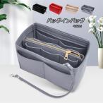 バッグインバッグ かばん 軽量 インナー 整理 整頓 自立 トート フェルト 鞄 バッグインバッグ レディース インナーポケット フェルト