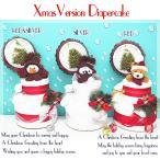 おむつケーキ 出産祝い、お誕生日お祝い、クリスマス限定バルーンおむつケーキ 送料無料 パンパース・ベビ- クリスマスオーナメント・サッシー _関東