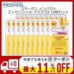 メディヒール MEDIHEAL 韓国コスメ コラーゲン インパクト エッセンシャル マスク EX 10枚 シートマスク パック ニキビ BTS 秋物 保湿 2021 正規品