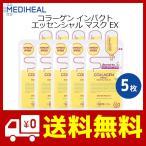 メディヒール MEDIHEAL 韓国コスメ 5枚 コラーゲン インパクト エッセンシャル マスク EX パック 送料無料 正規品 ニキビ BTS 秋物 保湿 2021
