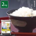 〔お米〕おくさま印 安い 新潟県こしひかり 2kg メーカー直送商品 お米タイム