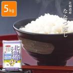 〔お米〕おくさま印 安い 北海道ななつぼし 5kg(メーカー直送商品) (11時までのご注文で7営業日以内に発送)タイムセール