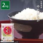 精米 北海道産 白米 ゆめぴりか 2kg 平成30年産