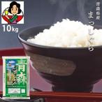 幸南食糧 青森県産まっしぐら 10Kg